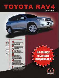 Toyota RAV4 с 2006 года, инструкция по эксплуатации в электронном виде