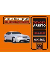 Toyota Aristo с 1991 года по 1997 год, инструкция по эксплуатации в электронном виде