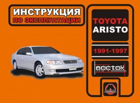 Руководство по эксплуатации Toyota Aristo с 1991 года по 1997 год в электронном виде