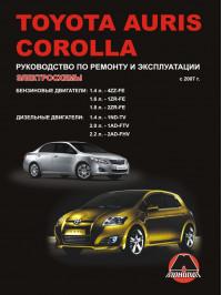 Toyota Auris / Toyota Corolla с 2007 года, книга по ремонту в электронном виде