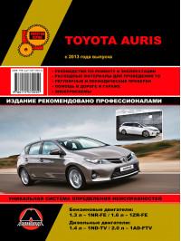 Toyota Auris с 2013 года, книга по ремонту в электронном виде