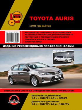 Руководство по ремонту Toyota Auris с 2013 года в электронном виде