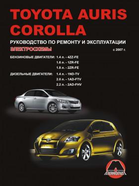 Руководство по ремонту Toyota Auris / Toyota Corolla с 2007 года в электронном виде