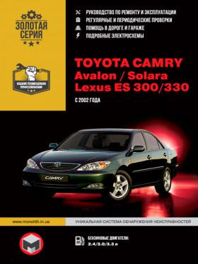Руководство по ремонту Toyota Camry / Toyota Avalon / Toyota Solara / Lexus ES 300 / Lexus 330 с 2002 по 2005 год в электронном виде