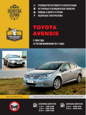 Repair manual for Toyota Avensis cars with 2009 (+ facelift 2011) in the eBook (in Russian)