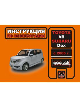 Руководство по эксплуатации Toyota bB / Subaru Dex с 2005 года в электронном виде