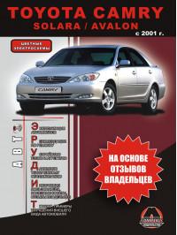 Toyota Camry с 2001 года, инструкция по эксплуатации в электронном виде
