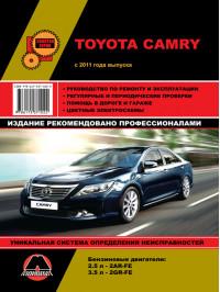 Toyota Camry c 2011 года, книга по ремонту в электронном виде
