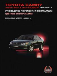 Toyota Camry / Toyota Avalon / Toyota Solara / Lexus ES 300 / Lexus 330 с 2002 по 2005 год, книга по ремонту в электронном виде