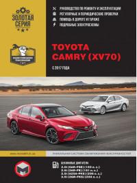 Toyota Camry c 2017 года, книга по ремонту в электронном виде