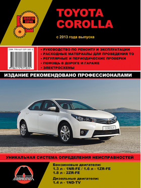Руководство по ремонту Toyota Corolla с 2013 года в электронном виде
