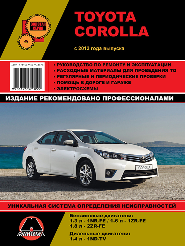 Toyota altis car manual ebook array book for toyota corolla buy download or read ebook service manual rh krutilvertel com fandeluxe Gallery