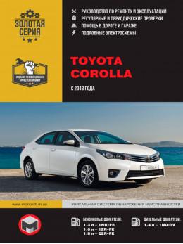 Toyota Corolla с 2013 года, книга по ремонту в электронном виде