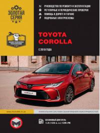 Toyota Corolla с 2019 года, книга по ремонту в электронном виде