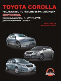 Toyota Corolla с 2001 по 2006 год, книга по ремонту в электронном виде