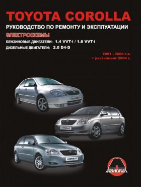 Руководство по ремонту Toyota Corolla с 2001 по 2006 год в электронном виде