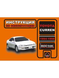 Toyota Curren с 1994 по 1998 год, инструкция по эксплуатации в электронном виде