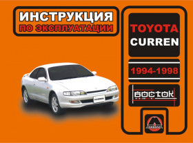 Руководство по эксплуатации Toyota Curren с 1994 по 1998 год в электронном виде