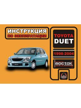 Toyota Duet с 1998 по 2004 год, инструкция по эксплуатации в электронном виде