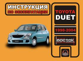 Руководство по эксплуатации Toyota Duet с 1998 по 2004 год в электронном виде
