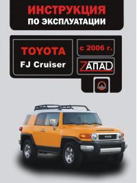 Toyota FJ Cruiser с 2006 года, инструкция по эксплуатации в электронном виде