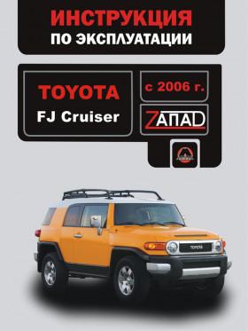 Руководство по эксплуатации Toyota FJ Cruiser с 2006 года в электронном виде