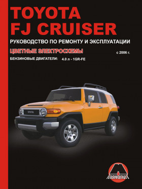 Руководство по ремонту Toyota FJ Cruiser с 2006 года в электронном виде