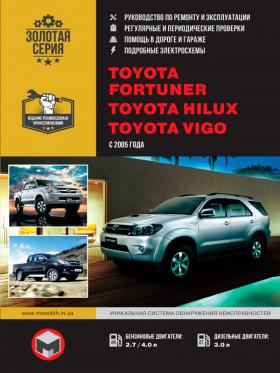 Руководство по ремонту Toyota Fortuner / Toyota Hilux / Toyota Vigo с 2005 года в электронном виде