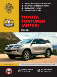 Toyota Fortuner (AN160) с 2015 года, книга по ремонту в электронном виде