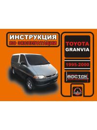 Toyota Granvia с 1995 по 2000 год, инструкция по эксплуатации в электронном виде