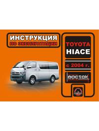 Toyota Hiace с 2004 года, инструкция по эксплуатации в электронном виде
