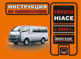 Руководство по эксплуатации Toyota Hiace с 2004 года в электронном виде