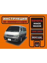 Toyota Hiace Wagon с 1996 по 2003 год, инструкция по эксплуатации в электронном виде