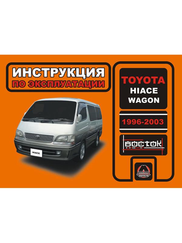 Toyota hiace ac service manual ebook manual ebook buisy de array specification for toyota hiace wagon cars buy download or read rh krutilvertel com fandeluxe Choice Image