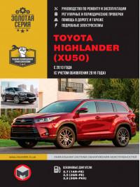 Toyota Highlander с 2013 года (+обновления с 2016 года), книга по ремонту в электронном виде
