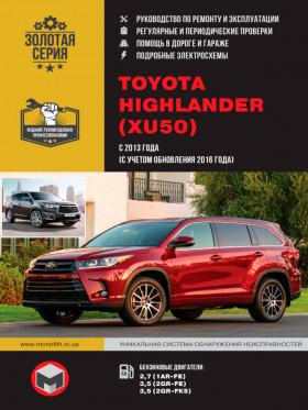Руководство по ремонту Toyota Highlander с 2013 года (+обновления с 2016 года) в электронном виде