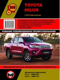Toyota Hilux with 2015, book repair in eBook