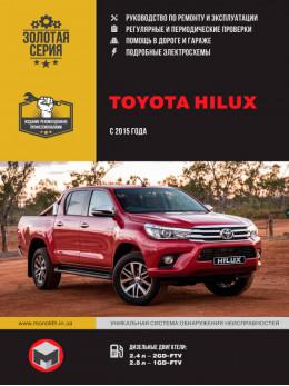 Toyota Hilux с 2015 года, книга по ремонту в электронном виде