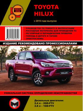 Руководство по ремонту Toyota Hilux с 2015 года в электронном виде