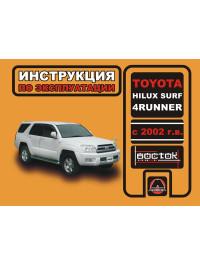 Toyota Hilux Surf / Toyota 4Runner с 2002 года, инструкция по эксплуатации в электронном виде