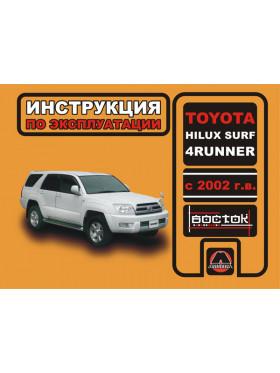 Руководство по эксплуатации Toyota Hilux Surf / Toyota 4Runner с 2002 года в электронном виде
