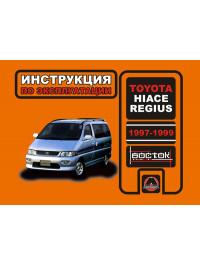 Toyota Hiace Regius с 1997 года, инструкция по эксплуатации в электронном виде