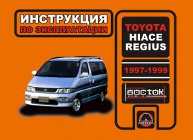 Руководство по эксплуатации Toyota Hiace Regius с 1997 года в электронном виде