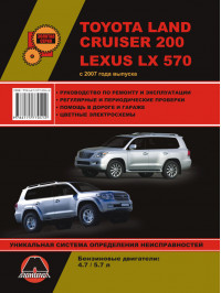 Toyota Land Cruiser 200 / Lexus LX570 with 2007, book repair in eBook