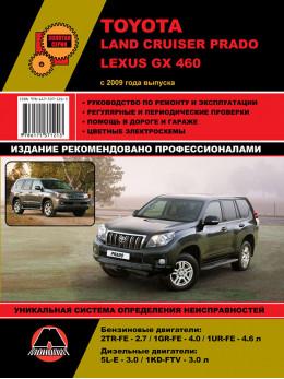 Toyota Land Cruiser Prado 150 / Lexus GX 460 с 2009 года, книга по ремонту в электронном виде