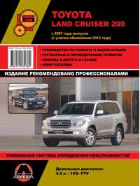 Toyota Land Cruiser 200 с 2007 года (дизель), книга по ремонту в электронном виде