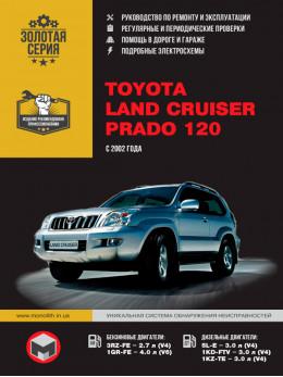 Toyota Land Cruiser Prado 120 с 2002 года, книга по ремонту в электронном виде