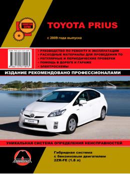 Toyota Prius с 2009 года, книга по ремонту в электронном виде