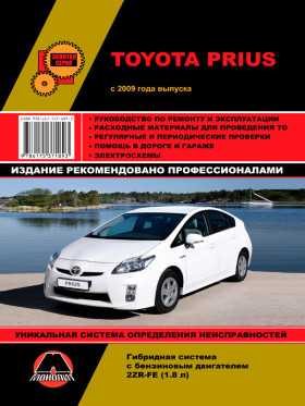 Руководство по ремонту Toyota Prius с 2009 года в электронном виде