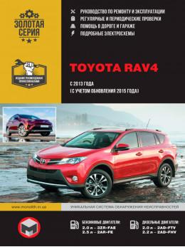 Toyota RAV4 с 2013 года (с учетом обновления 2015 года) , книга по ремонту в электронном виде
